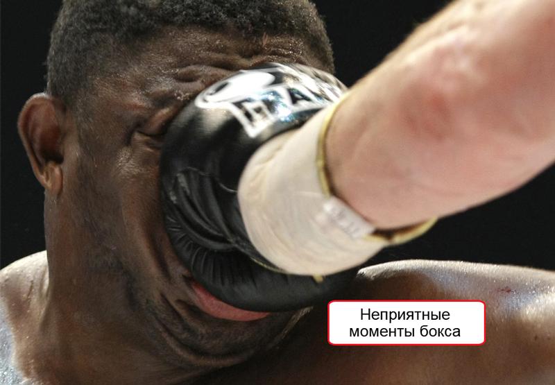 Неприятный момент в боксе