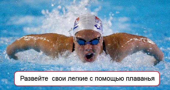 Плавание поможет развить легкие