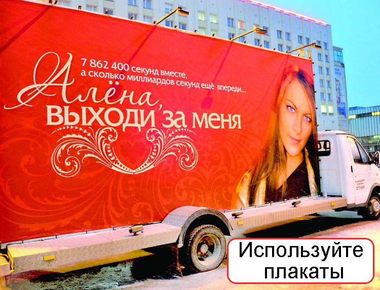 Используйте рекламные плакаты
