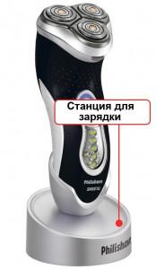 Электробритва на индукционной станции
