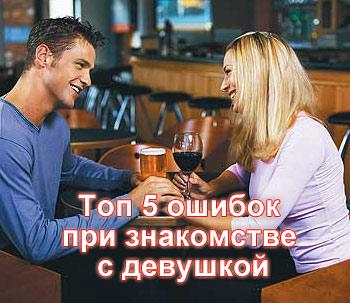 тест при знакомстве с девушкой